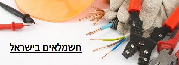 חשמלאים בישראל
